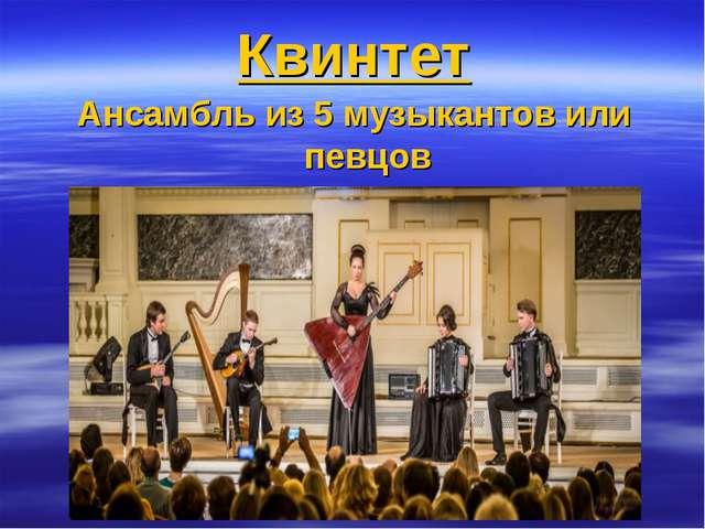 Квинтет Ансамбль из 5 музыкантов или певцов