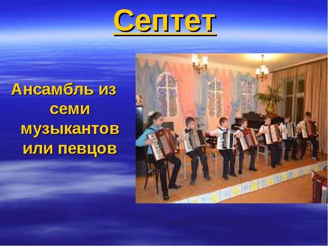 Септет Ансамбль из семи музыкантов или певцов