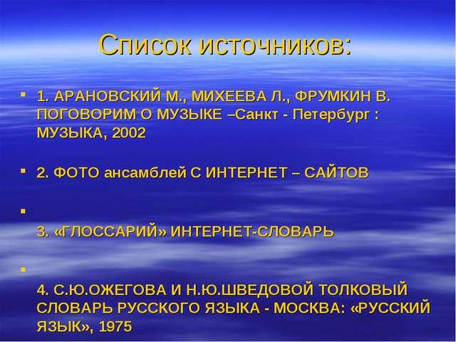 1. АРАНОВСКИЙ М., МИХЕЕВА Л., ФРУМКИН В. ПОГОВОРИМ О МУЗЫКЕ –Санкт - Петербур...