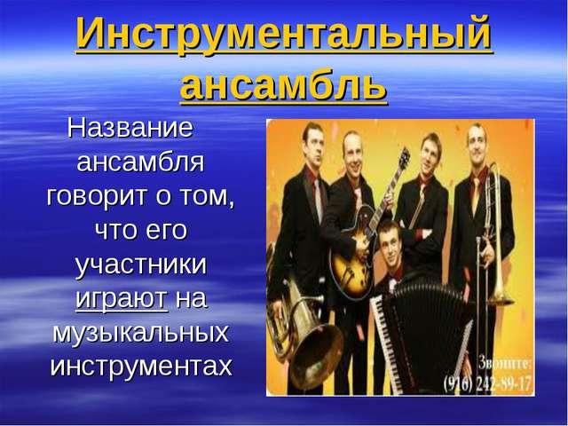 Инструментальный ансамбль Название ансамбля говорит о том, что его участники...