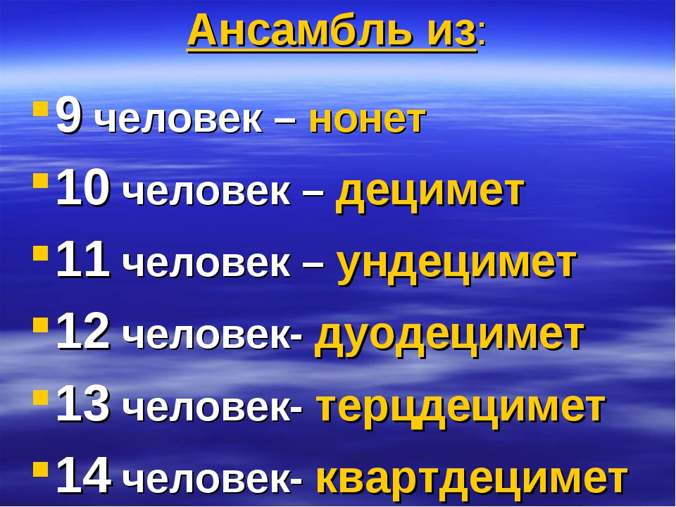 Ансамбль из: 9 человек – нонет 10 человек – децимет 11 человек – ундецимет 12...
