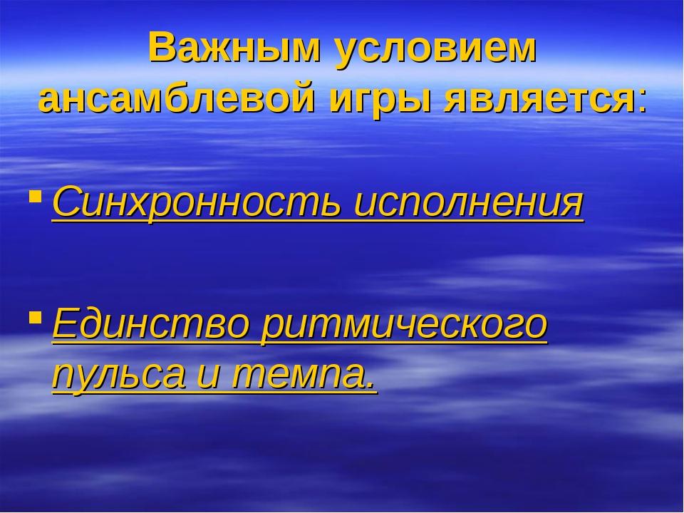 Важным условием ансамблевой игры является: Синхронность исполнения Единство р...