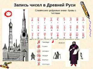 Запись чисел в Древней Руси В Древней Руси буква «а» обозначала число 1 Буква