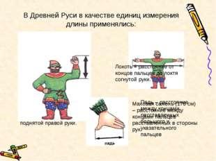 В Древней Руси в качестве единиц измерения длины применялись: Косая сажень (2