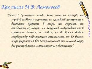 """Как писал М.В. Ломоносов Петр I """"усмотрел тогда ясно, что ни полков, ни город"""