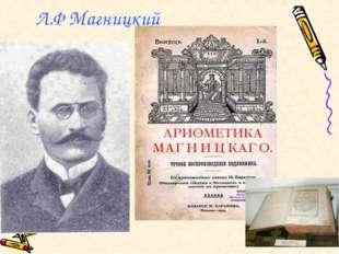 Л.Ф Магницкий