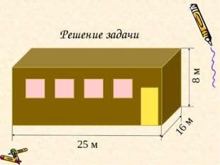 Решение задачи 25 м 16 м 8 м