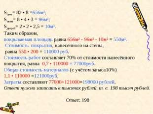 Sстен= 82 • 8 =656м²; Sокон= 8 • 4 • З = 96м²; Sдверей= 2 • 2 • 2,5 = 10м². Т