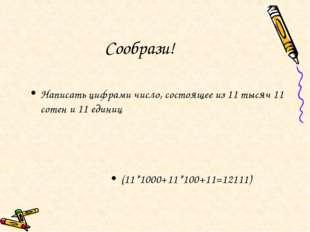 Сообрази! Написать цифрами число, состоящее из 11 тысяч 11 сотен и 11 единиц