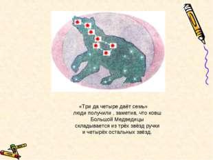 «Три да четыре даёт семь» люди получили , заметив, что ковш Большой Медведицы