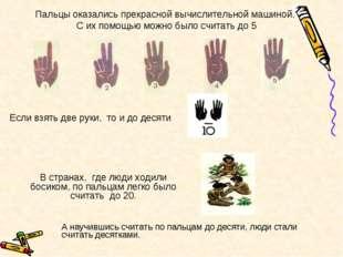 А научившись считать по пальцам до десяти, люди стали считать десятками. Паль