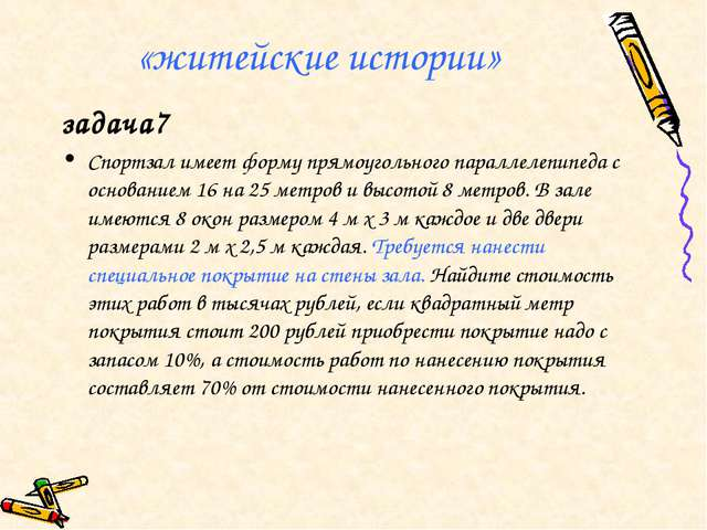 «житейские истории» задача7 Спортзал имеет форму прямоугольного параллелепипе...