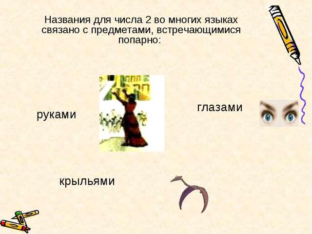 Названия для числа 2 во многих языках связано с предметами, встречающимися п...