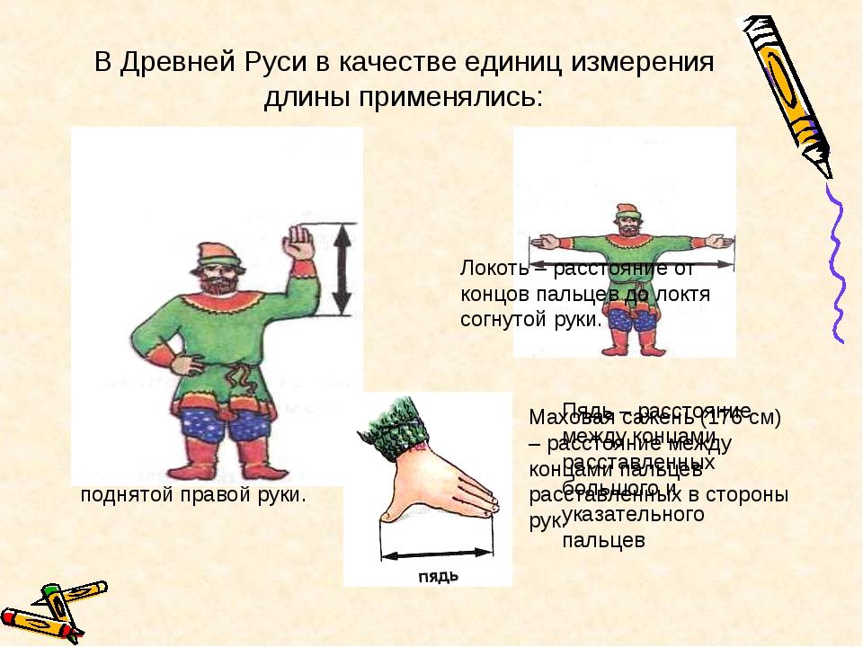 В Древней Руси в качестве единиц измерения длины применялись: Косая сажень (2...