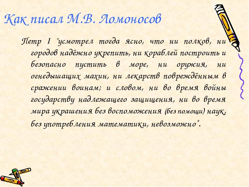 """Как писал М.В. Ломоносов Петр I """"усмотрел тогда ясно, что ни полков, ни город..."""