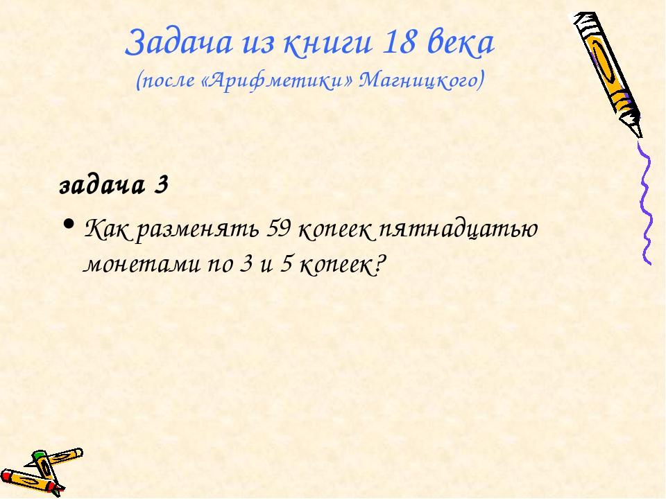 Задача из книги 18 века (после «Арифметики» Магницкого) задача 3 Как разменят...