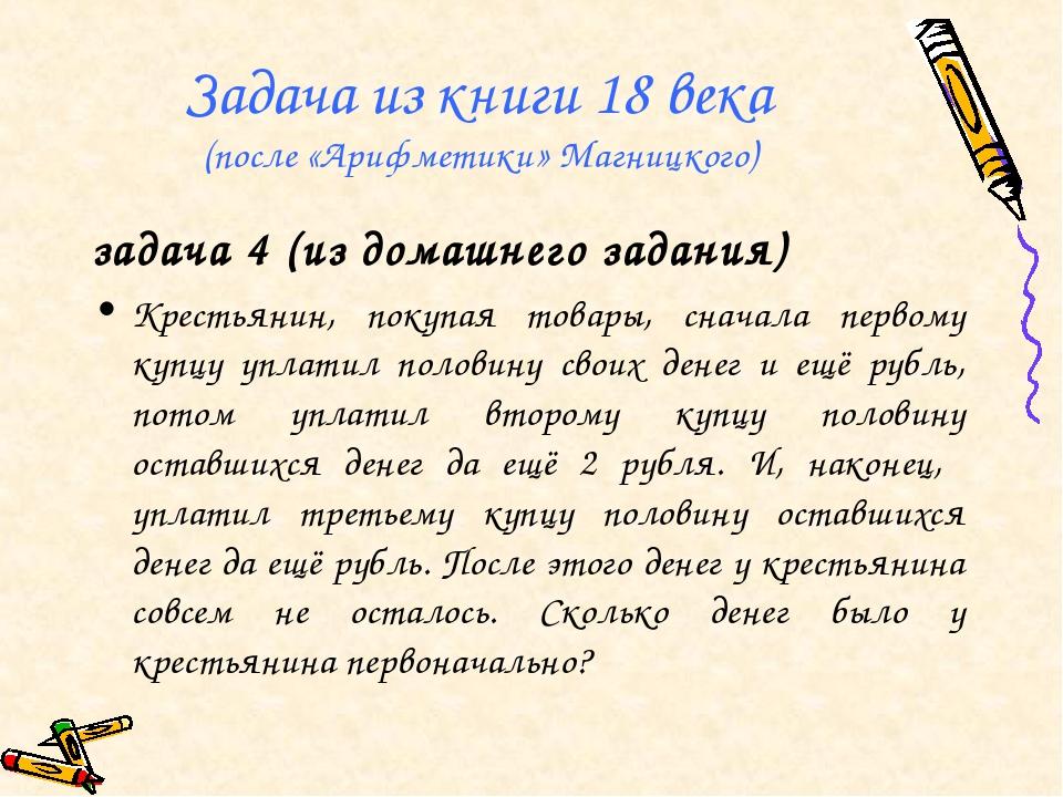 Задача из книги 18 века (после «Арифметики» Магницкого) задача 4 (из домашнег...