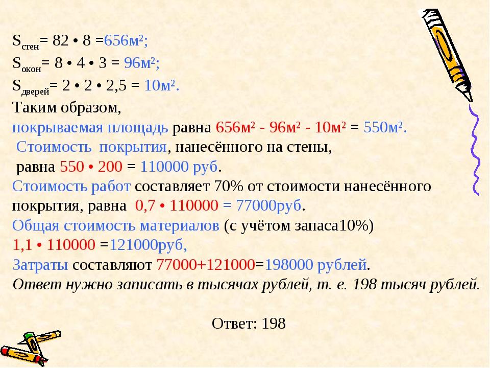 Sстен= 82 • 8 =656м²; Sокон= 8 • 4 • З = 96м²; Sдверей= 2 • 2 • 2,5 = 10м². Т...