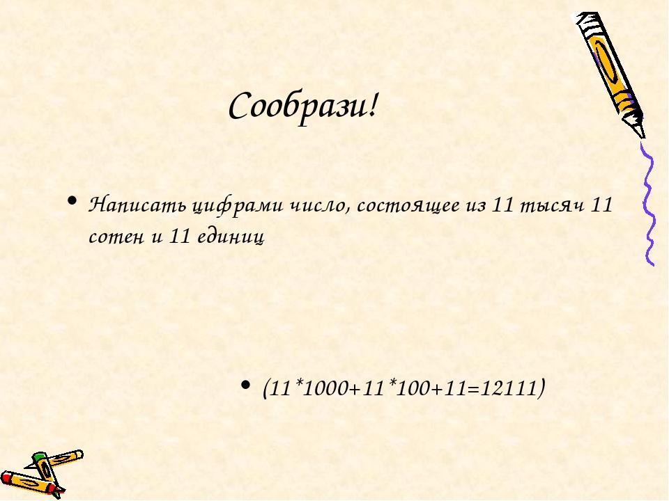 Сообрази! Написать цифрами число, состоящее из 11 тысяч 11 сотен и 11 единиц...
