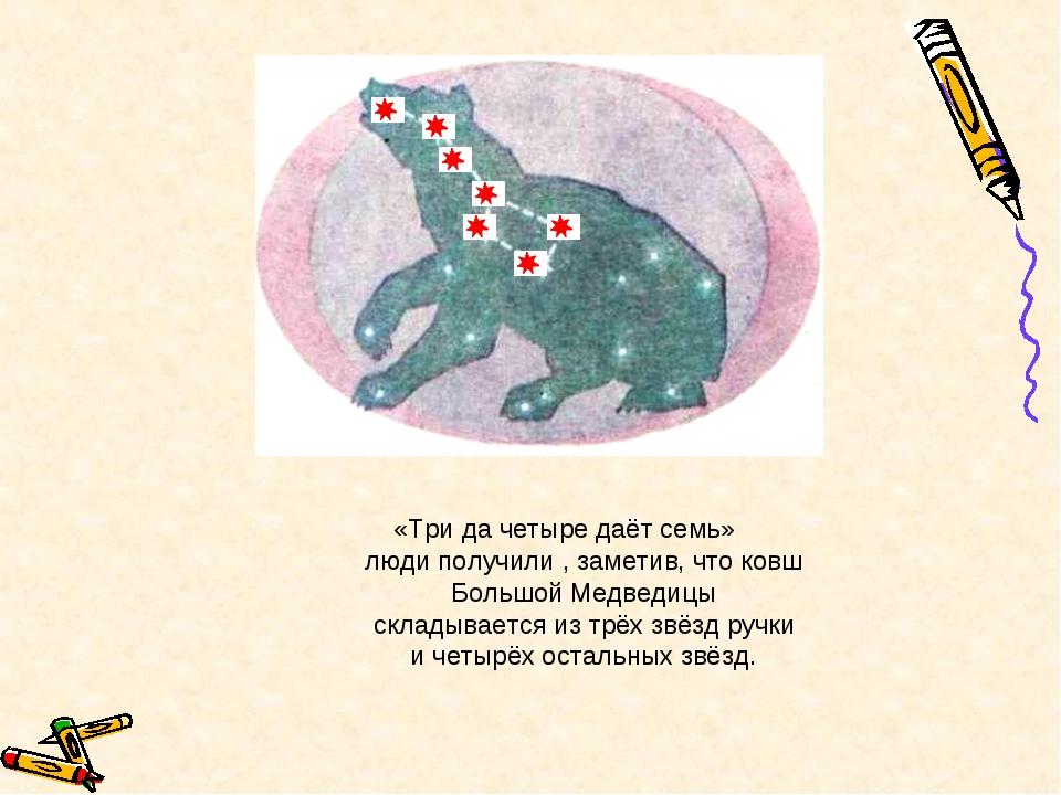 «Три да четыре даёт семь» люди получили , заметив, что ковш Большой Медведицы...