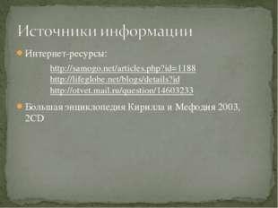Интернет-ресурсы: Большая энциклопедия Кирилла и Мефодия 2003, 2CD http://sam