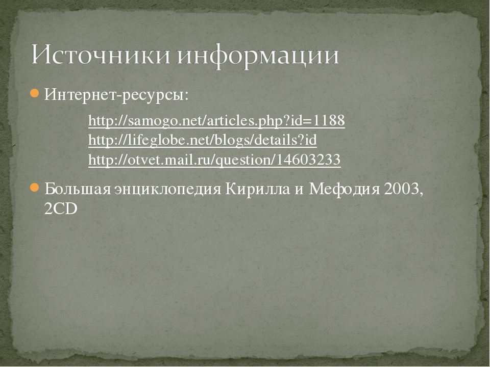 Интернет-ресурсы: Большая энциклопедия Кирилла и Мефодия 2003, 2CD http://sam...