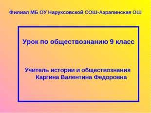 Филиал МБ ОУ Наруксовской СОШ-Азрапинская ОШ Урок по обществознанию 9 класс