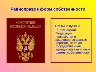 Равноправие форм собственности Статья 8 пункт 2 В Российской Федерации призна