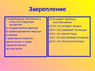Закрепление 1.К какой форме собственности относится следующее имущество: а) г