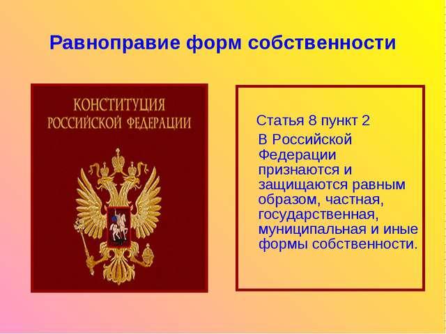 Равноправие форм собственности Статья 8 пункт 2 В Российской Федерации призна...