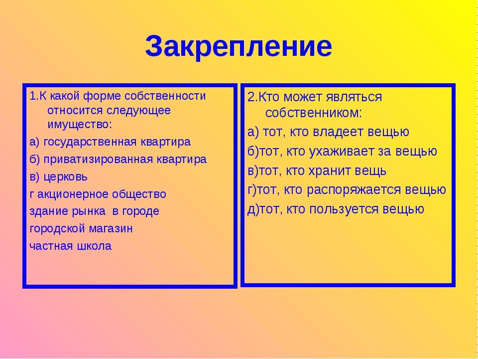 Закрепление 1.К какой форме собственности относится следующее имущество: а) г...