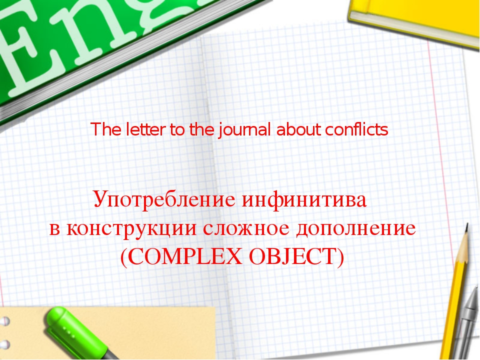 The letter to the journal about conflicts  