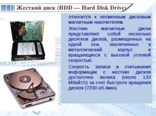 относится к несменным дисковым магнитным накопителям. Жесткие магнитные диски