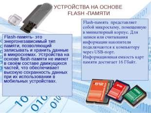 УСТРОЙСТВА НА ОСНОВЕ FLASH -ПАМЯТИ Flash-память- это энергонезависимый тип па