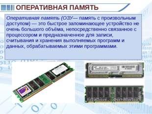 Оперативная память (ОЗУ— память с произвольным доступом) — это быстрое запоми