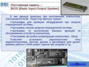 В нее данные занесены при изготовлении компьютера. Обозначается ROM - Read On
