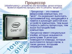 """Процессор Процессор - это главная микросхема компьютера, его """"мозг"""". Он разр"""