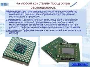 Ядро процессора- это основное вычислительное устройство компьютера. Именно з