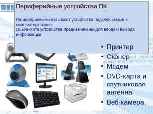 Периферийные устройства ПК Периферийными называют устройства подключаемые к к