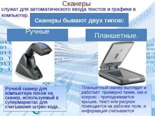 Сканеры Ручной сканер для компьютера похож на сканер, используемый в супермар