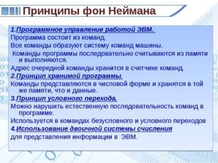 1.Программное управление работой ЭВМ. Программа состоит из команд. Все команд