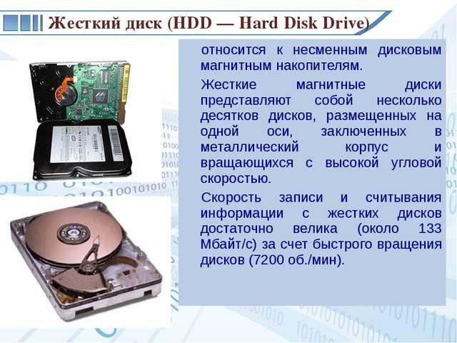 относится к несменным дисковым магнитным накопителям. Жесткие магнитные диски...