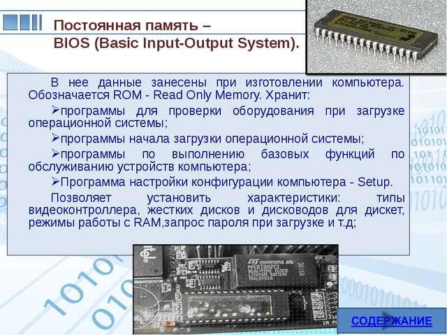В нее данные занесены при изготовлении компьютера. Обозначается ROM - Read On...