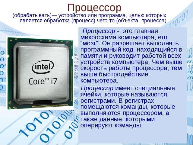 """Процессор Процессор - это главная микросхема компьютера, его """"мозг"""". Он разр..."""