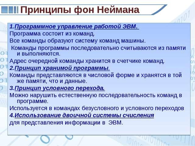 1.Программное управление работой ЭВМ. Программа состоит из команд. Все команд...
