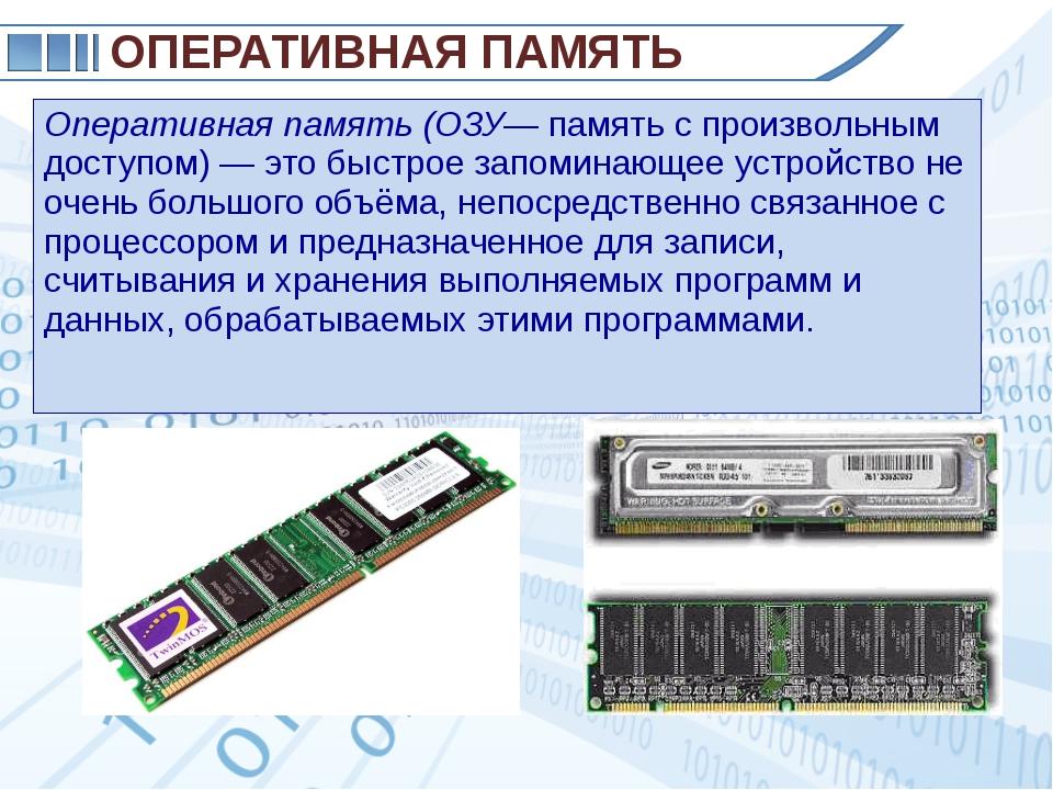 Оперативная память (ОЗУ— память с произвольным доступом) — это быстрое запоми...
