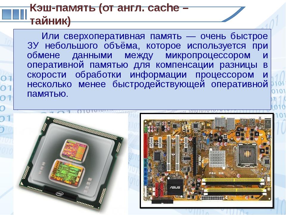 Или сверхоперативная память — очень быстрое ЗУ небольшого объёма, которое исп...