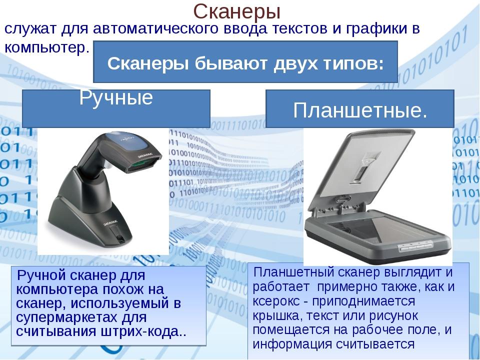 Сканеры Ручной сканер для компьютера похож на сканер, используемый в супермар...