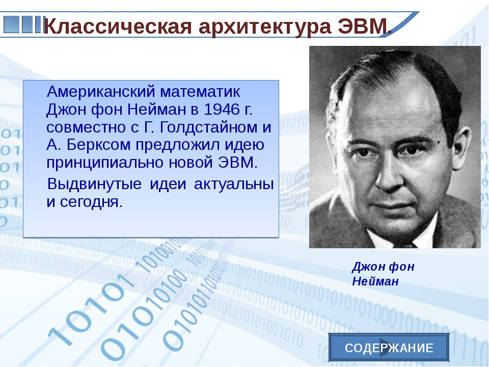 Американский математик Джон фон Нейман в 1946 г. совместно с Г. Голдстайном и...
