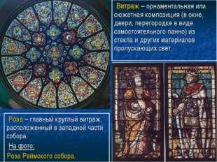 Витраж – орнаментальная или сюжетная композиция (в окне, двери, перегородке